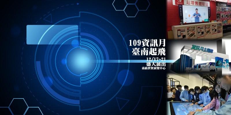 探索5G世代的資訊展,敲開親子教育未來的大門 109資訊月臺南起飛:台南資訊展