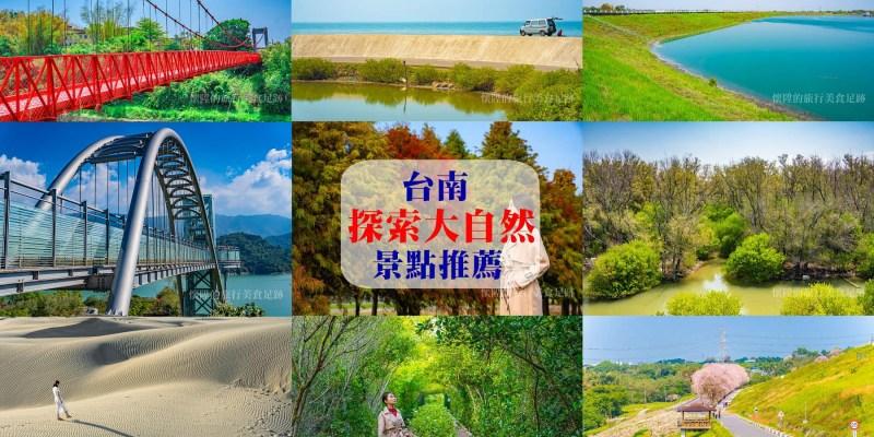 【台南景點】台南絕美自然系景點推薦,好玩的台南景點一日遊