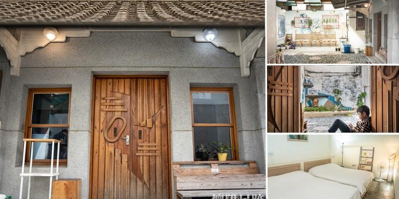 台南好民宿|次歸.回家  獨享老宅庭院的慵懶,靜謐舒適的台南安平民宿