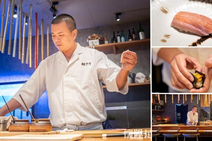 台南日本料理|一場視覺與味覺的美味饗宴,品嚐江戶前壽司的迷人魅力,一探預約制無菜單料理的神秘面紗|鮨本味