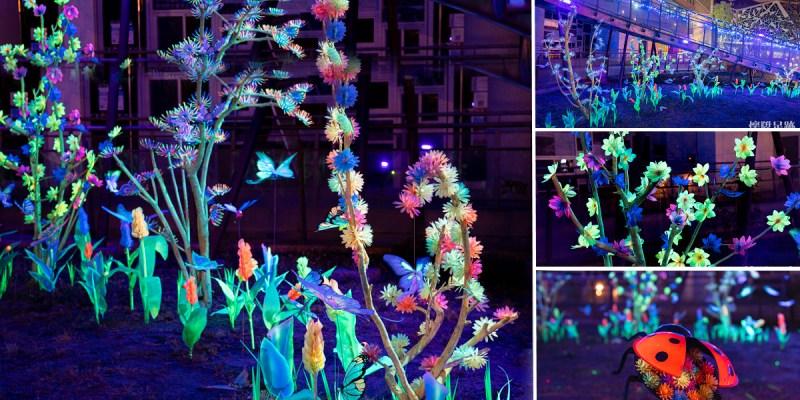 期間限定!台南夢幻的螢光小花園,到月光下的綺麗世界走走 台江埕「萌生」藝術展