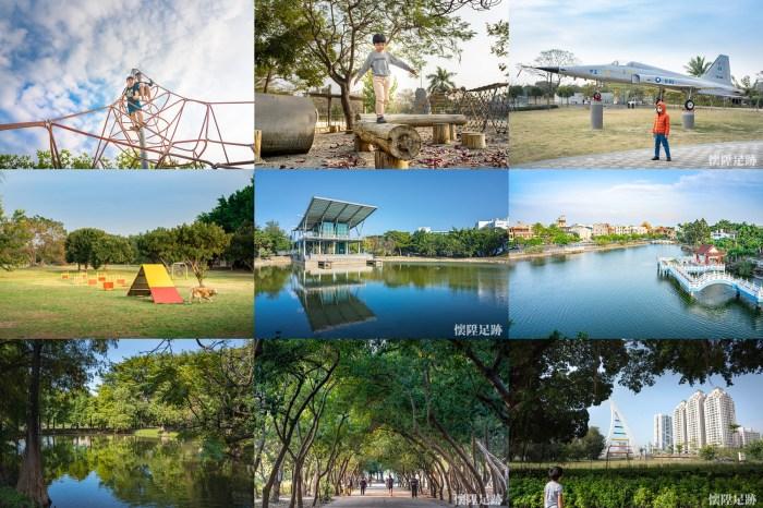 台南公園旅行|森林、大海、生態、歷史,找一個屬於自己的公園記憶,美麗的台南特色公園