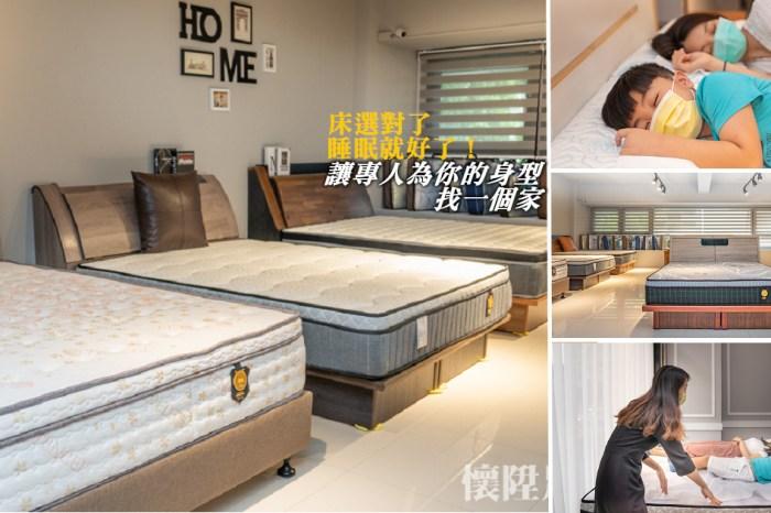高雄床墊推薦|床選對了,睡眠就好了!讓專人為你的身型找到最合適的床|床工場生活館 巨蛋旗艦館