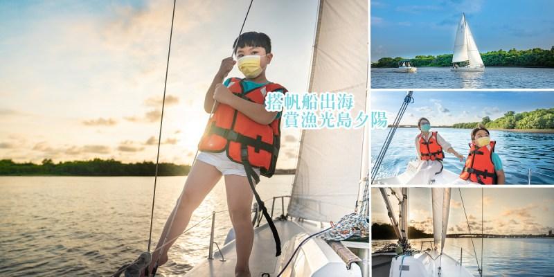 台南水上活動 體驗搭帆船出海的樂趣,浪漫的徜徉在大海中 亞果遊艇碼頭/燦星旅遊/帆船體驗