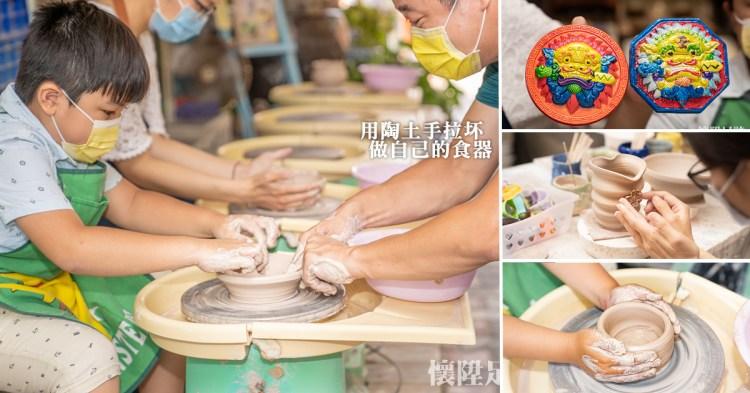 安平陶坊|用陶土捏一個自己的食器,手拉坏、DIY彩繪劍獅好好玩!台南陶土手作體驗