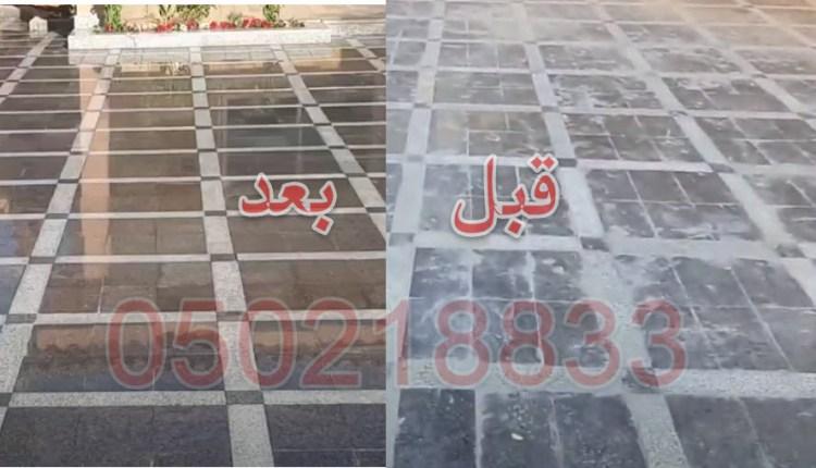تلميع جرانيت قبل وبعد الرياض0502188334