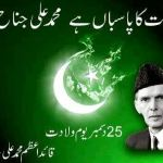 Millat Ka Passeban Hai Muhammad Ali Jinnah