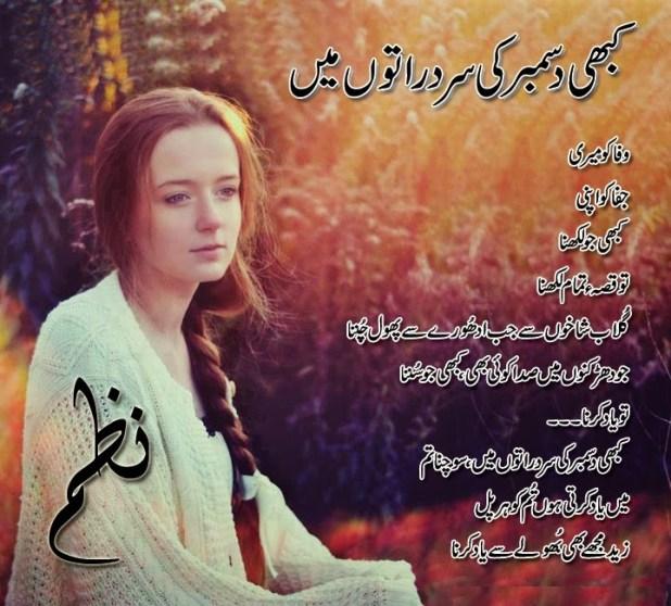 December Nights Ghazal Urdu 2017