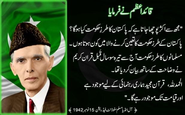 Muhammad Ali Jinnah Farman Photos