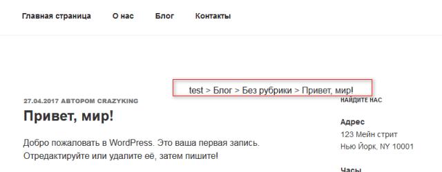 WordPress Breadcrumb NavXT вид на сайте
