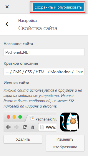 WordPress - иконка