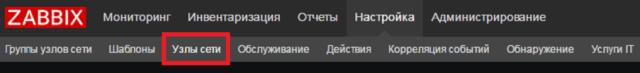 Как добавить узел сети в ZABBIX?