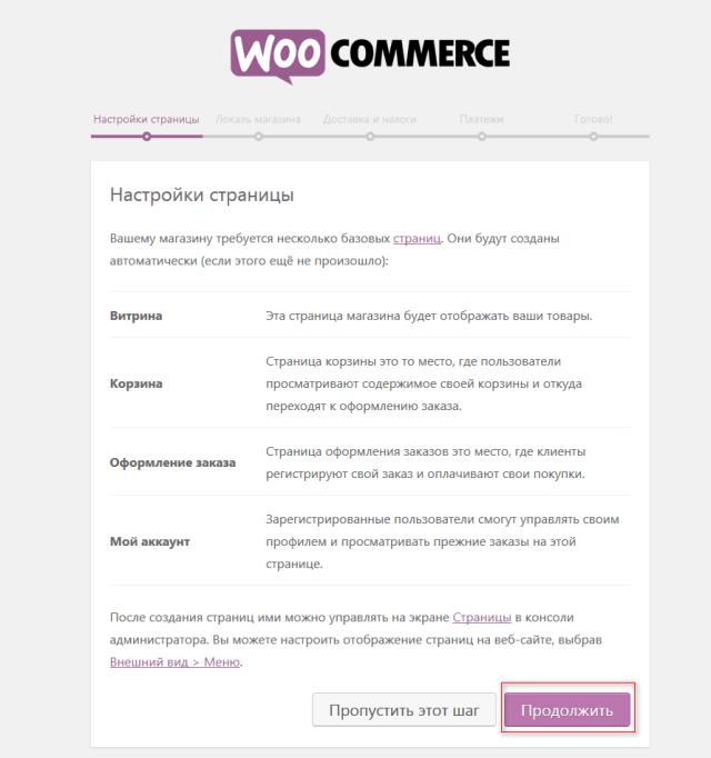 WordPress - настраиваем плагин WooComerce шаг 2