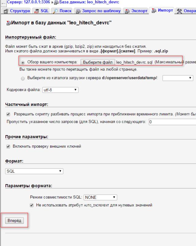 PrestaShop импортируем БД