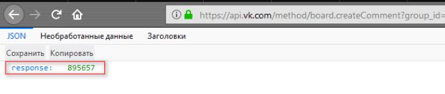 API VK - JSON ответ
