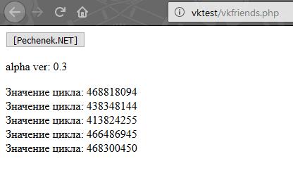 API VK автодобавление друзей