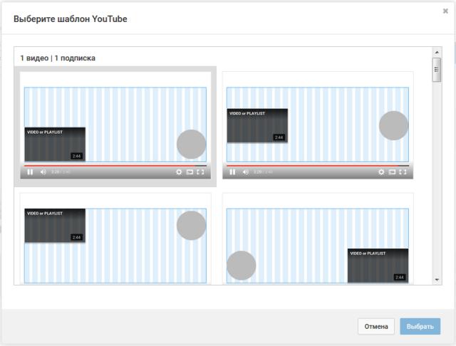 YouTube outro использовать шаблон