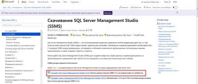 Скачиваем SQL Management Studios шаг 2