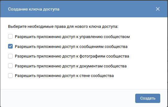 API VK Создание ключа доступа