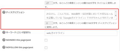 WordPressのdescription