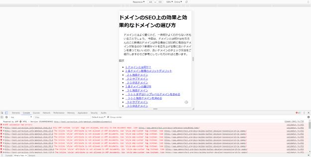 ディベロッパツール(AMPチェック画面)