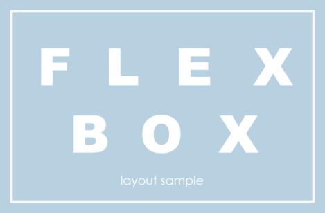 【CSS】Flexboxを使って実用的なレイアウトを実装