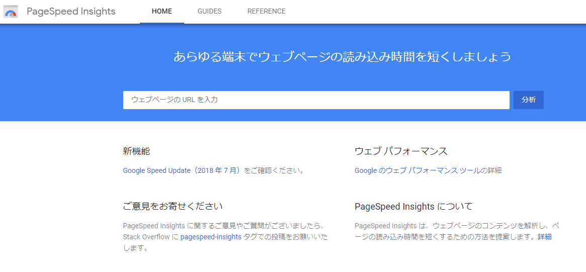 リニューアル後のPageSpeed Insightsトップ画面