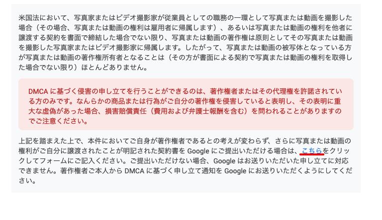 DMCAに基づく侵害の申し立て