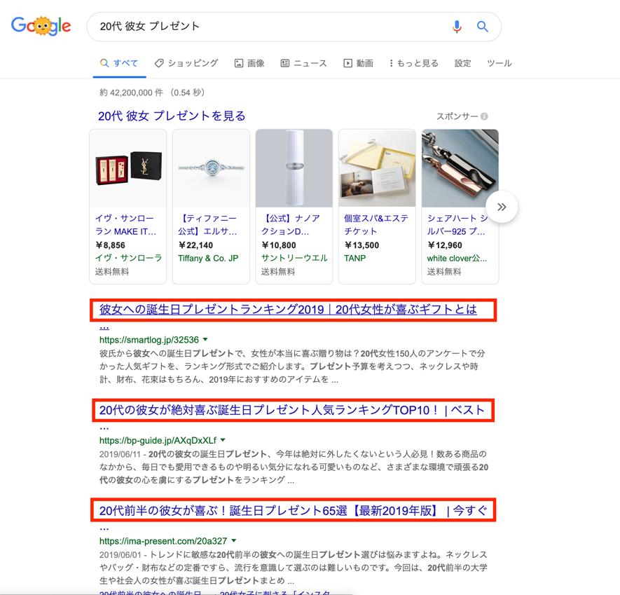 検索結果におけるタイトルタグの利用例