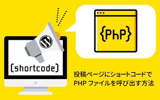 投稿ページにショートコードで PHPファイルを呼び出す方法