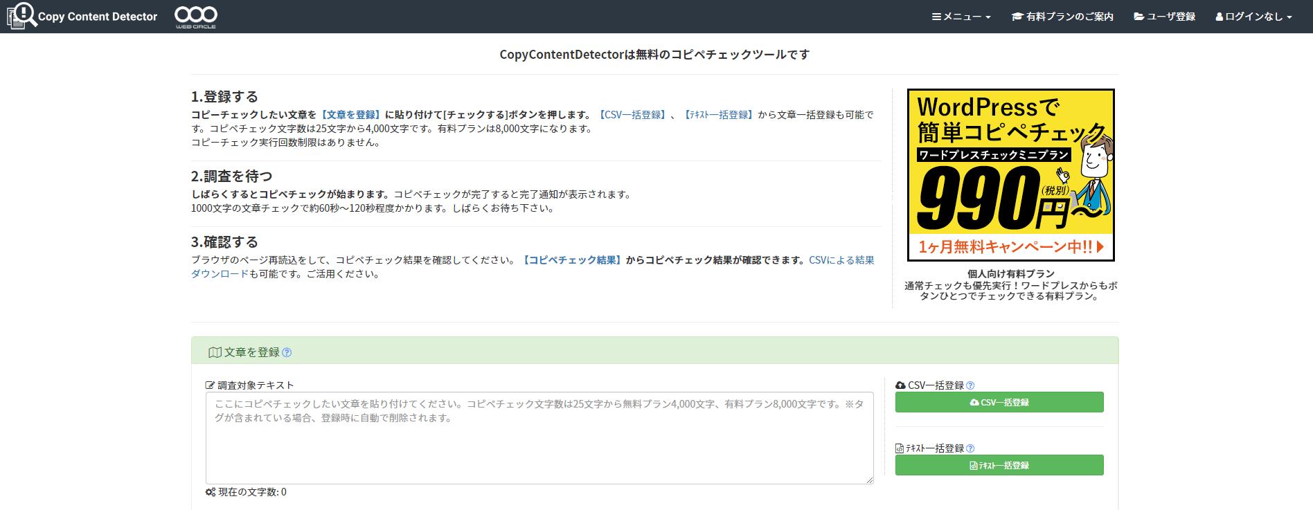 CopyContentDetector