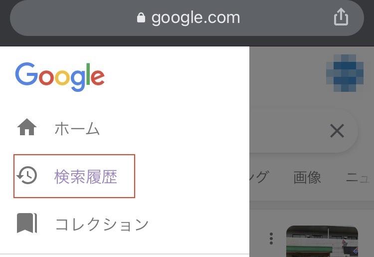 Googleの検索履歴にアクセスする方法
