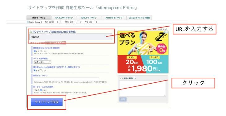 sitemap.xml Editorの使い方