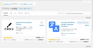 Japanese-Proofreading-Preview