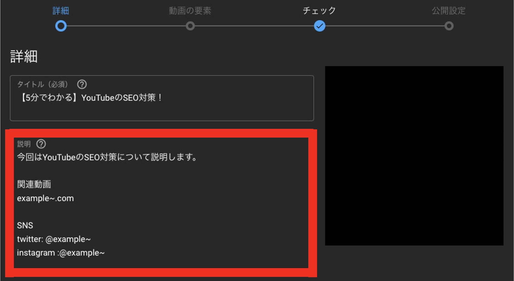 YouTube SEO 説明文