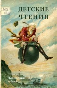 cover_issue_2_ru_RU
