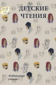 cover_issue_4_ru_RU