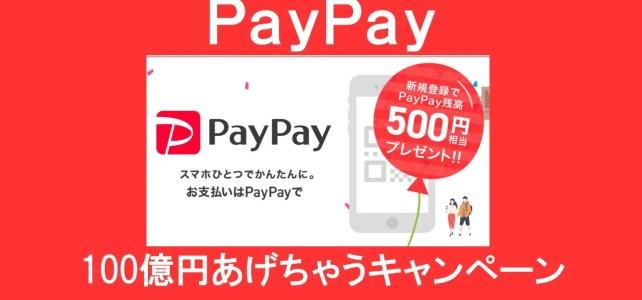 ペダルズアップのお支払いがPayPayでできるようになりまーす