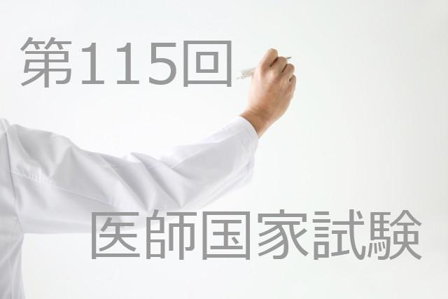 2021 医師 国家 試験