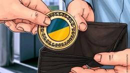 Ucrania evalúa eliminar los impuestos a las criptomonedas - Ucrania evalúa eliminar los impuestos a las criptomonedas
