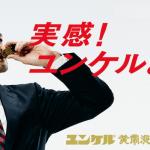 "<span class=""title"">イチロー愛飲の栄養ドリンク(ユンケル)の効果がヤバい!</span>"
