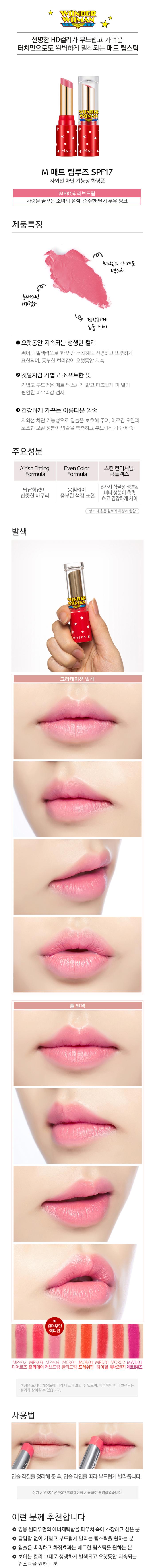 missha-x-wonder-woman-matte-lip-rouge