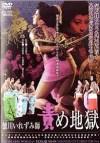 Cartel de la película Inferno of Torture