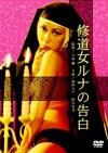 Cartel de la película Monja de clausura: Confesión de Runa
