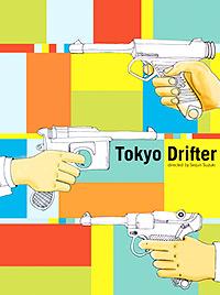 Cartel de la película Tokyo Driffter