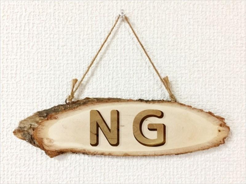 NGの画像