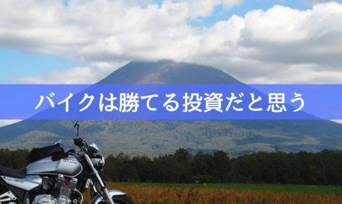 バイクと投資