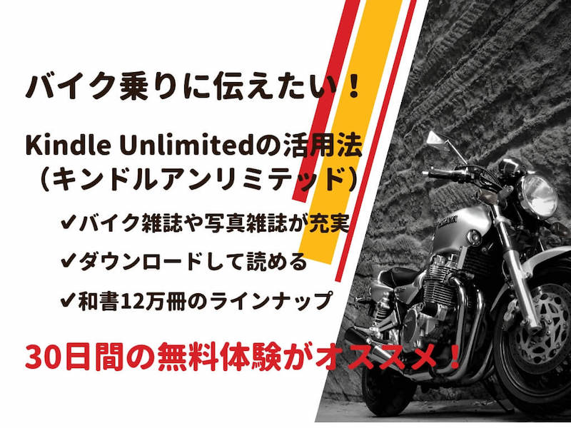 Kindle Unlimitedの紹介