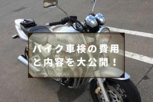 バイク車検の費用と内容