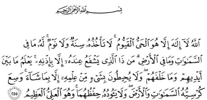 Doa Setelah Sholat - Ayat Kursi